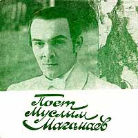 Муслим Магомаев - Зеленая Трава У Моего Дома