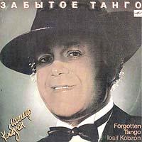 Забытое танго