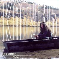 Калинов Мост - Катунь (Концертный) 2000.