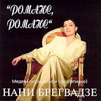 Нани Брегвадзе - Романс Романс